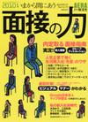 Front_shukatsu