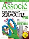 _associe