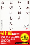 Nihonde_itiban_taisetunisitai_kaisy