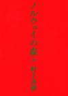 Noruueinomori_1